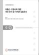 저출산·고령사회 대응 국민 인식 및 가치관 심층조사