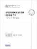 한국인의 행복과 삶의 질에 관한 종합 연구 Ⅱ