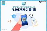 마이 헬스웨이 플랫폼, '나의건강기록' 앱 가동
