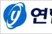 본지, 연합뉴스와 뉴스공유 협약체결