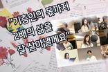 아름다운 세상 이대로 쭉! 배우 김지수 등 스타 15인, 장기이식인 위한 목소리 기부