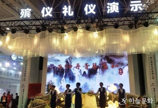 중국장례산업도 상당히 발전되고 있다. 사진은 지난 6월 중국장례박람회에서 선보인 의전행사 시연 및 홍보 장면이다.