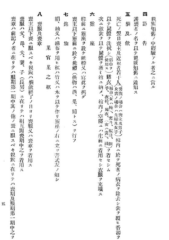 1934년 의례준칙의 일부 (하늘문화신문 DB)