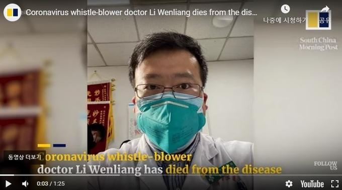 고인을 애도하는 조화가 그가 일하던 병원에 대량답지했다. 사진: EPA-EFE [출처 : scmp 기사 캡처]